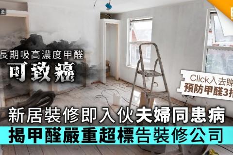 新屋裝修後入伙夫婦同患病 揭單位甲醛嚴重超標告裝修公司 (晴報 11/10/2019)