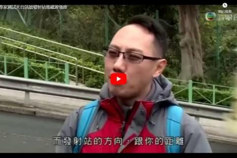 TVB 東張西望  <關注天台發射站帶來的健康風險>