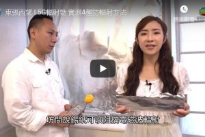 TVB 東張西望  <5G輻射勁 實測4種防輻射方法>